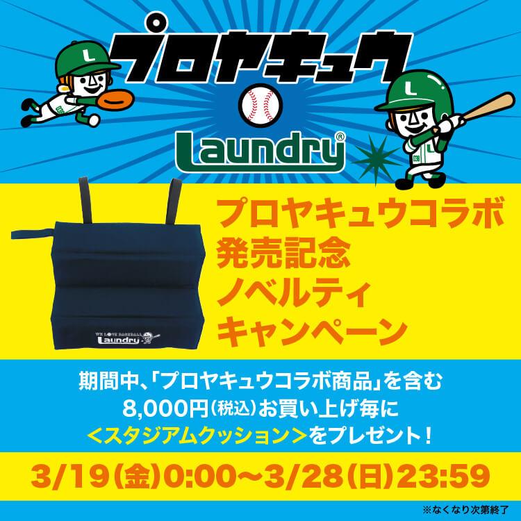 プロ野球Laundry